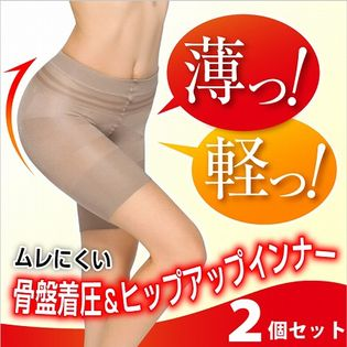 【2足セット】天使の休足骨パン Spandex 3分丈 (ベージュ) L-LL