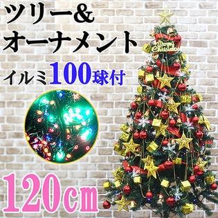 クリスマスツリー メガセット (ツリー120cm/ツリー60cm/オーナメント/LED100球ミックス色)