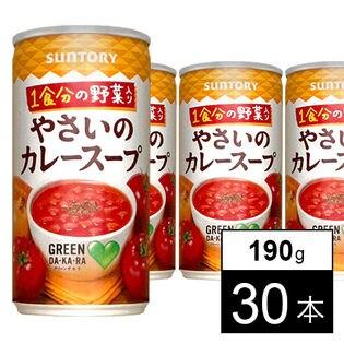 【30本】サントリー GREEN DA・KA・RA 1食分の野菜入り やさいのカレースープ 190g