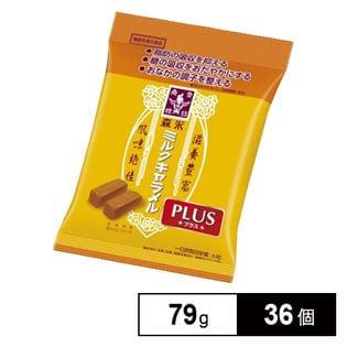 【36個】森永ミルクキャラメルプラス