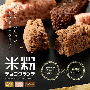 【神戸】米粉チョコクランチお徳用パック 計50本(スイート15本・チョコバナナ20本・いちごミルク15本)