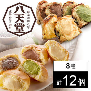 【広島】八天堂 プレミアムフローズンくりーむパン・シンガポールマフィン詰合せ 8種計12個