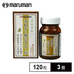 【3個セット】maruman 玉ねぎ&納豆キナーゼ 120粒