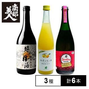 南部美人 梅酒/ゆずレモン酒/スパークリング梅酒飲み比べ
