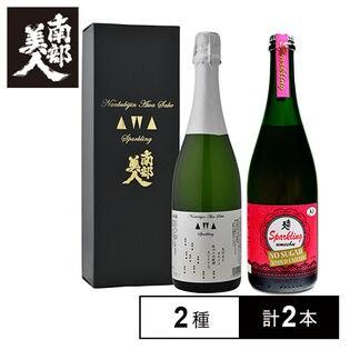 南部美人 あわさけスパークリング 720ml(箱有)/ノンシュガースパークリング梅酒 720ml