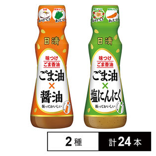 【24本】日清味つけごま香油 ごま油×醤油/ごま油×塩にんにく