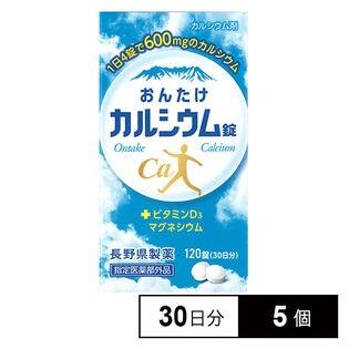 【指定医薬部外品】おんたけカルシウム錠