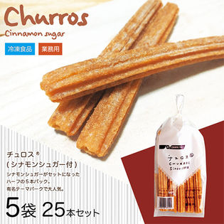 チュロス (シナモンシューガー付き) 5本×5袋 計25本