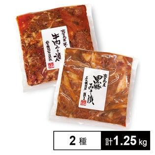 鹿児島県産黒毛和牛&かごしま黒豚のみそ漬けセット 2種計1.25kg [箱入り]