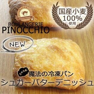 【国産小麦】ふくらむ魔法のシュガーバターデニッシュ