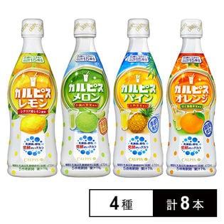「カルピス」4種セット(レモン / メロン / パイン / オレンジ)