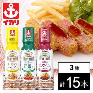 【15本】イカリソース 洋食ソース3種セット