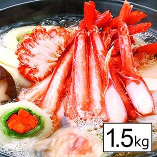 北海道産 生冷紅ズワイガニ鍋セット 1.5kg