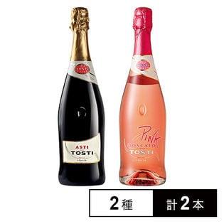 【2種×1本】アスティ・トスティ/モスカートピンク 飲み比べ