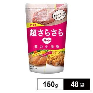 【48本】オーマイ 超さらさらハート150g