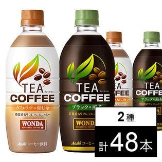ワンダ TEA COFFEE 2種セット カフェラテ×焙じ茶/ブラック×煎茶 PET525ml