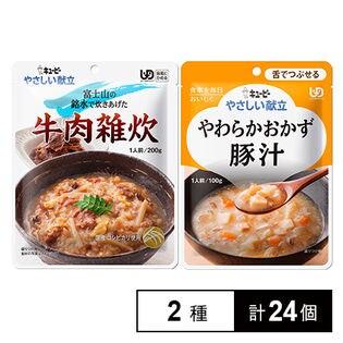 キユーピー やさしい献立 2種セット 牛肉雑炊 / やわらかおかず 豚汁