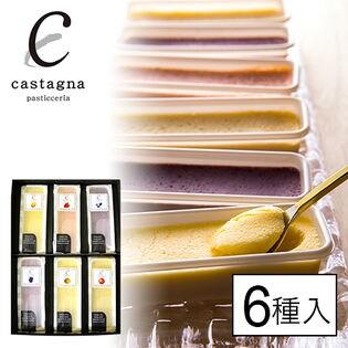 【広島】フルーツチーズケーキ6種セット(45g×6)