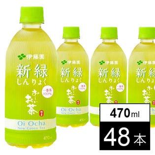 おーいお茶 新緑 470ml