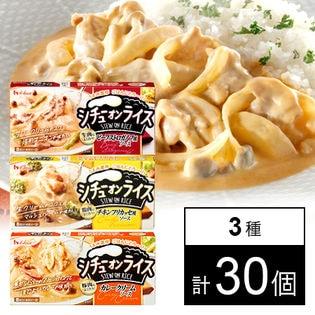 シチューオンライス3種セット(チキンフリカッセ風ソース / カレークリームソース / ビーフストロガノフ風ソース)