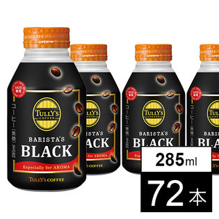 【72本】ホット専用TULLY'S COFFEE BARISTA'S BLACK 285ml