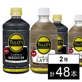 タリーズコーヒー スムース ブラック(無糖)500ml/タリーズコーヒー スムース テイスト ラテ(無糖ラテ)500ml