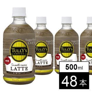 【48本】タリーズコーヒー スムース テイスト ラテ(無糖ラテ)500ml