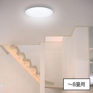 [~8畳用/調光タイプ]DOSHISHA(ドウシシャ)/光広がるLEDシーリングライト/DB53-T08D