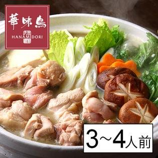 博多水炊き料亭 博多華味鳥水たきセット(3~4人前)