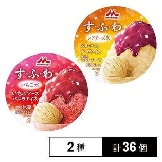 す・ふ・わ いちご氷/レアチーズ氷