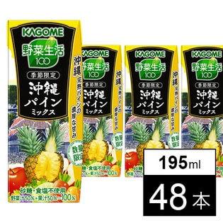 【48本】野菜生活100沖縄パインミックスリーフ195ml