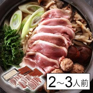 【島根】本鴨鍋セット(2〜3人前)本鴨ロース肉100g×3、鴨つみれ100g