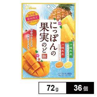 にっぽんの果実のど飴(マンゴーとパイナップル)