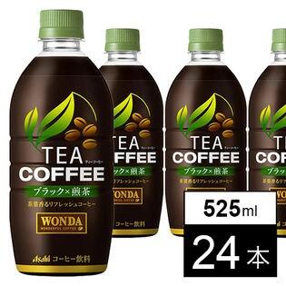 【24本】ワンダ TEA COFFEE ブラック×煎茶 PET525ml