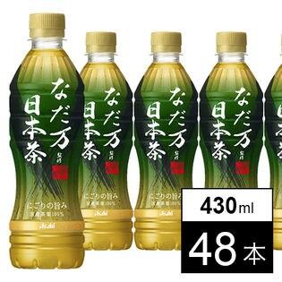 【48本】なだ万監修 日本茶 PET430ml(北斎デザイン)