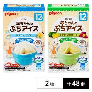 【48個】赤ちゃんのぷちアイス ミルク&バニラ/赤ちゃんのぷちアイス かぼちゃ&さつまいも