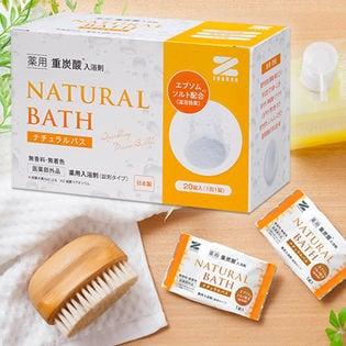 [20個入り]ゼンケン/薬用 重炭酸入浴剤 Natural Bath ナチュラルバス