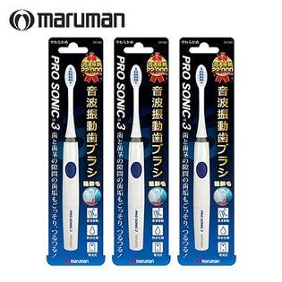 【3本セット】maruman 音波振動歯ブラシ プロソニック3 ≪ブルー≫