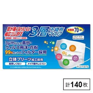 【レギュラー×2セット】個別包装 不織布3層マスク70枚