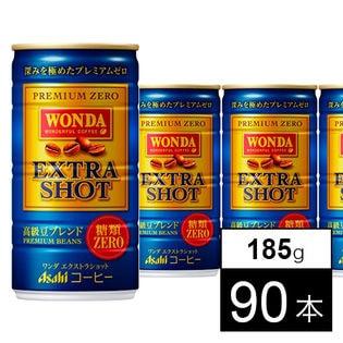 【90本】ワンダ エクストラショット 缶185g