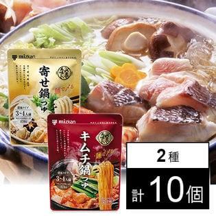 【10個】〆まで美味しい寄せ鍋つゆ 濃縮タイプ/〆まで美味しいキムチ鍋つゆ 濃縮タイプ