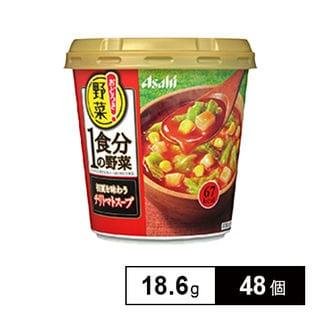 おどろき野菜1食分の野菜 初夏を味わうチリトマトスープ