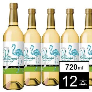 ヴァン フラミンゴ 白 720ml瓶
