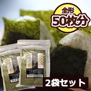 味付け海苔 全形50枚分