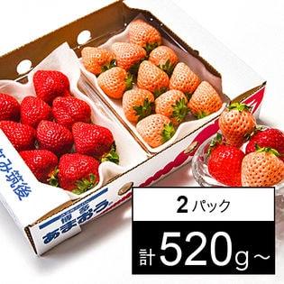 福岡産紅白いちご あまおう&淡雪 2パック(計520g~)