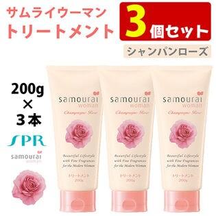 【3個セット】サムライウーマン(samourai woman) シャンパンローズ トリートメント