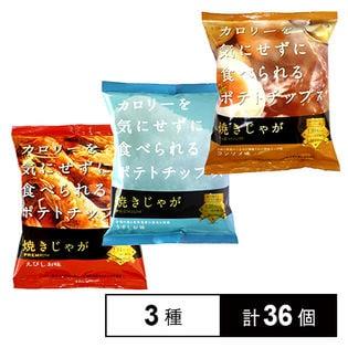 焼きじゃが 3種セット(うすしお味 / えびしお味 / コンソメ味)