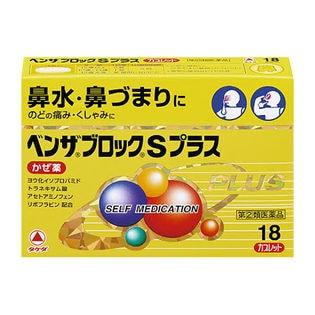 【指定第2類医薬品】ベンザブロックSプラス 18CP