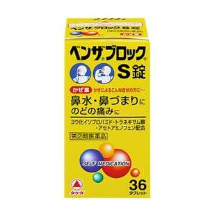 【指定第2類医薬品】ベンザブロックS錠
