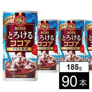 【90本】ボス とろけるココア